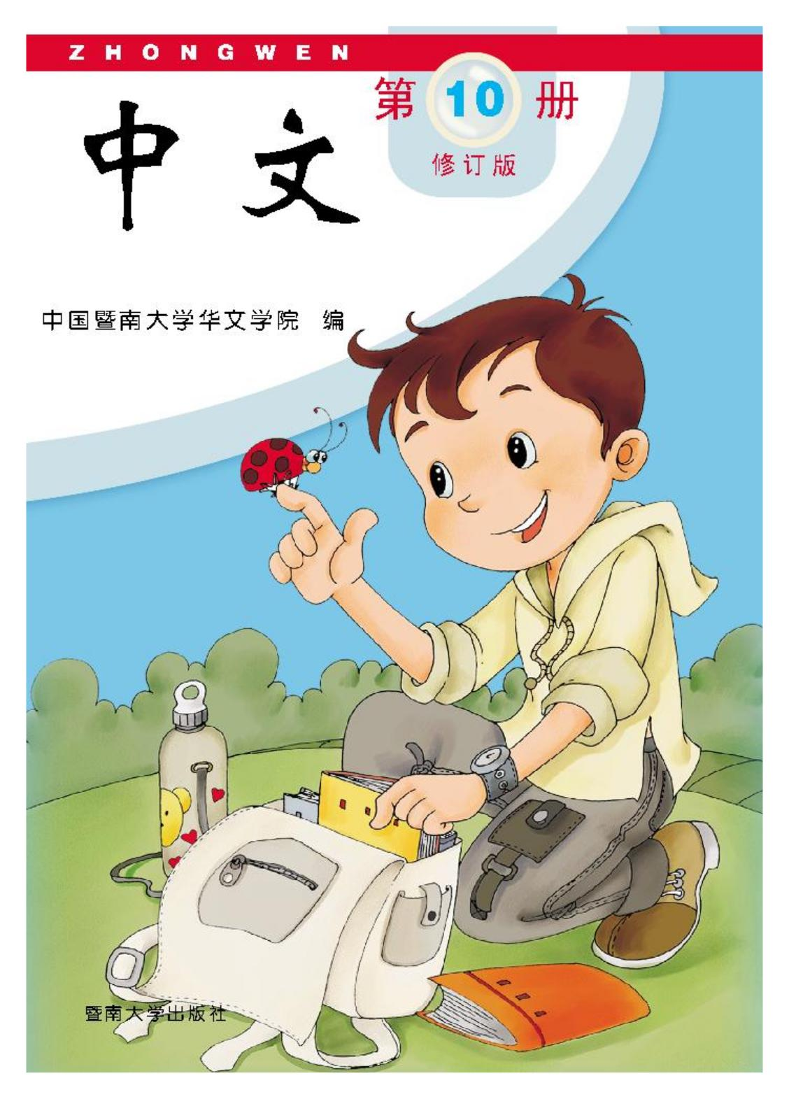 front cover of the textbook ZhongWen Revised Version Level 10