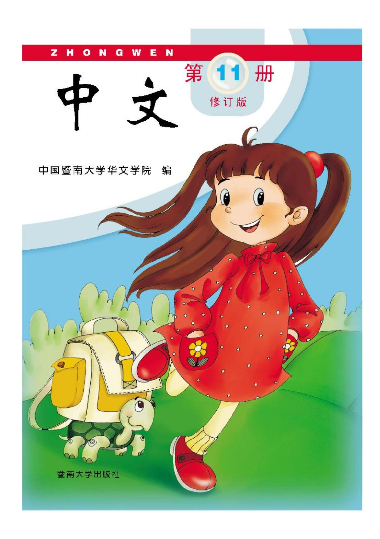 front cover of the textbook ZhongWen Revised Version Level 11