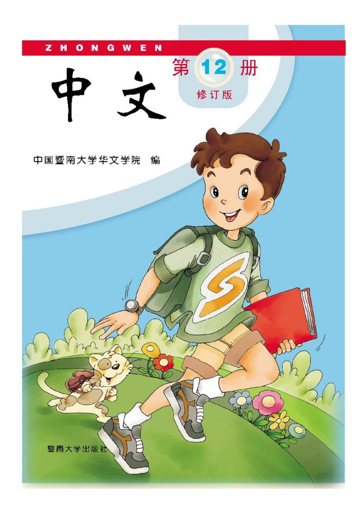front cover of the textbook ZhongWen Revised Version Level 12