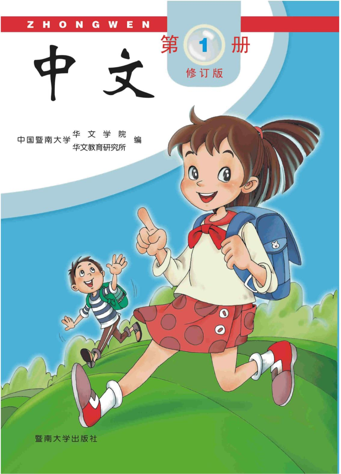 front cover of the textbook ZhongWen Revised Version Level 1