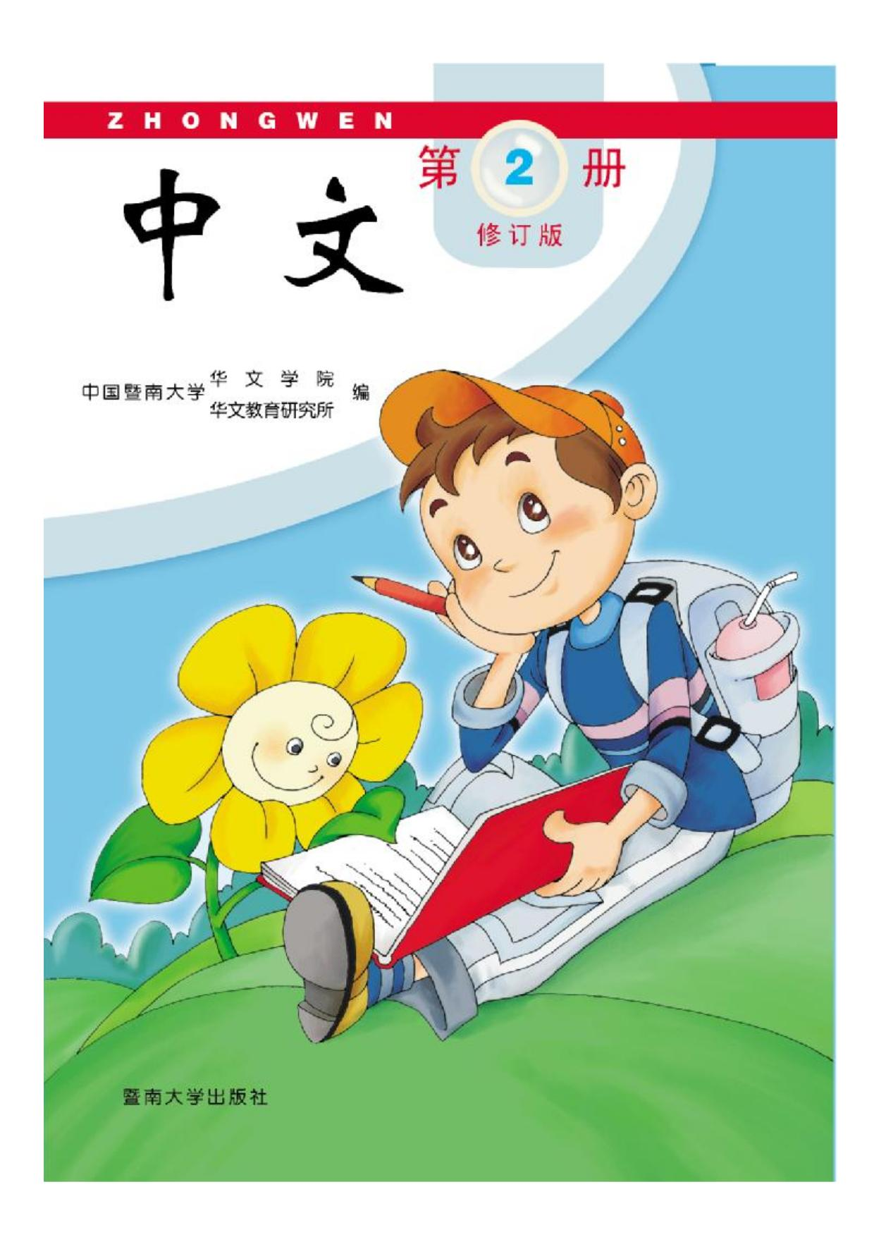 front cover of the textbook ZhongWen Revised Version Level 2