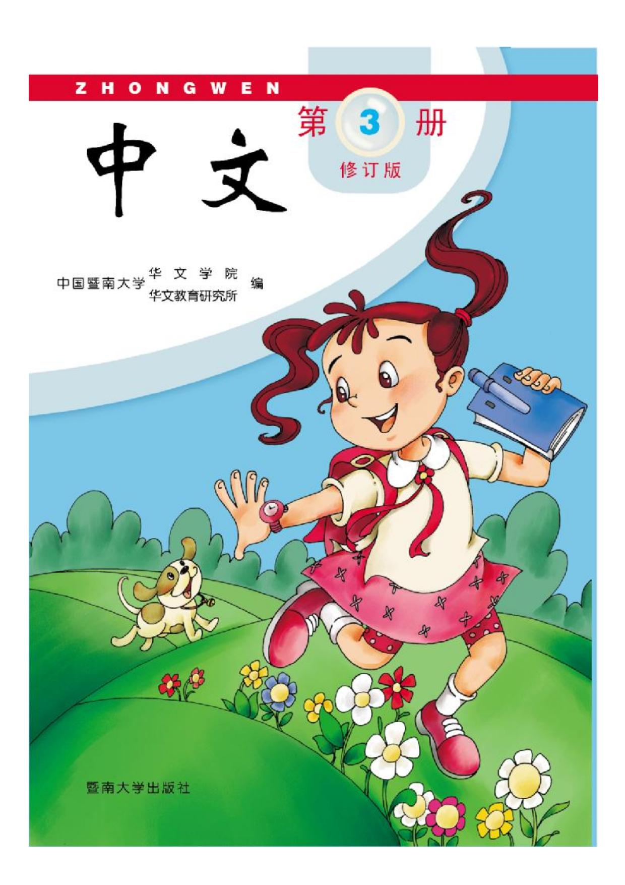 front cover of the textbook ZhongWen Revised Version Level 3