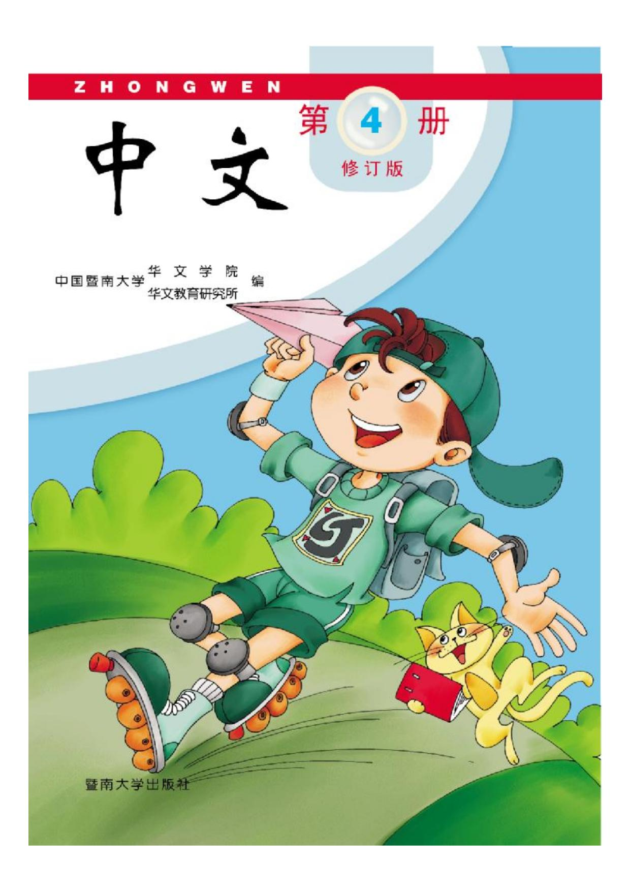 front cover of the textbook ZhongWen Revised Version Level 4