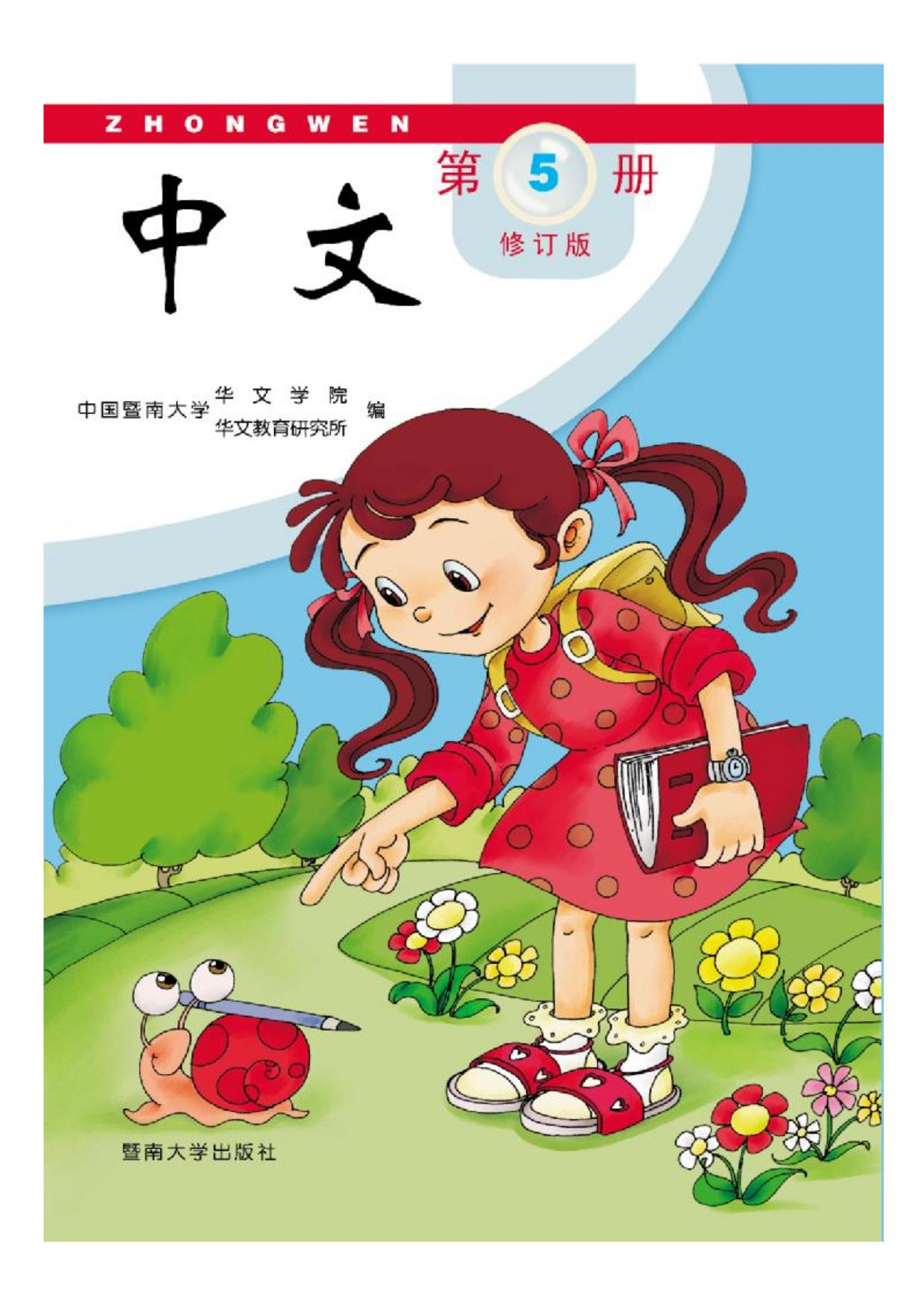 front cover of the textbook ZhongWen Revised Version Level 5