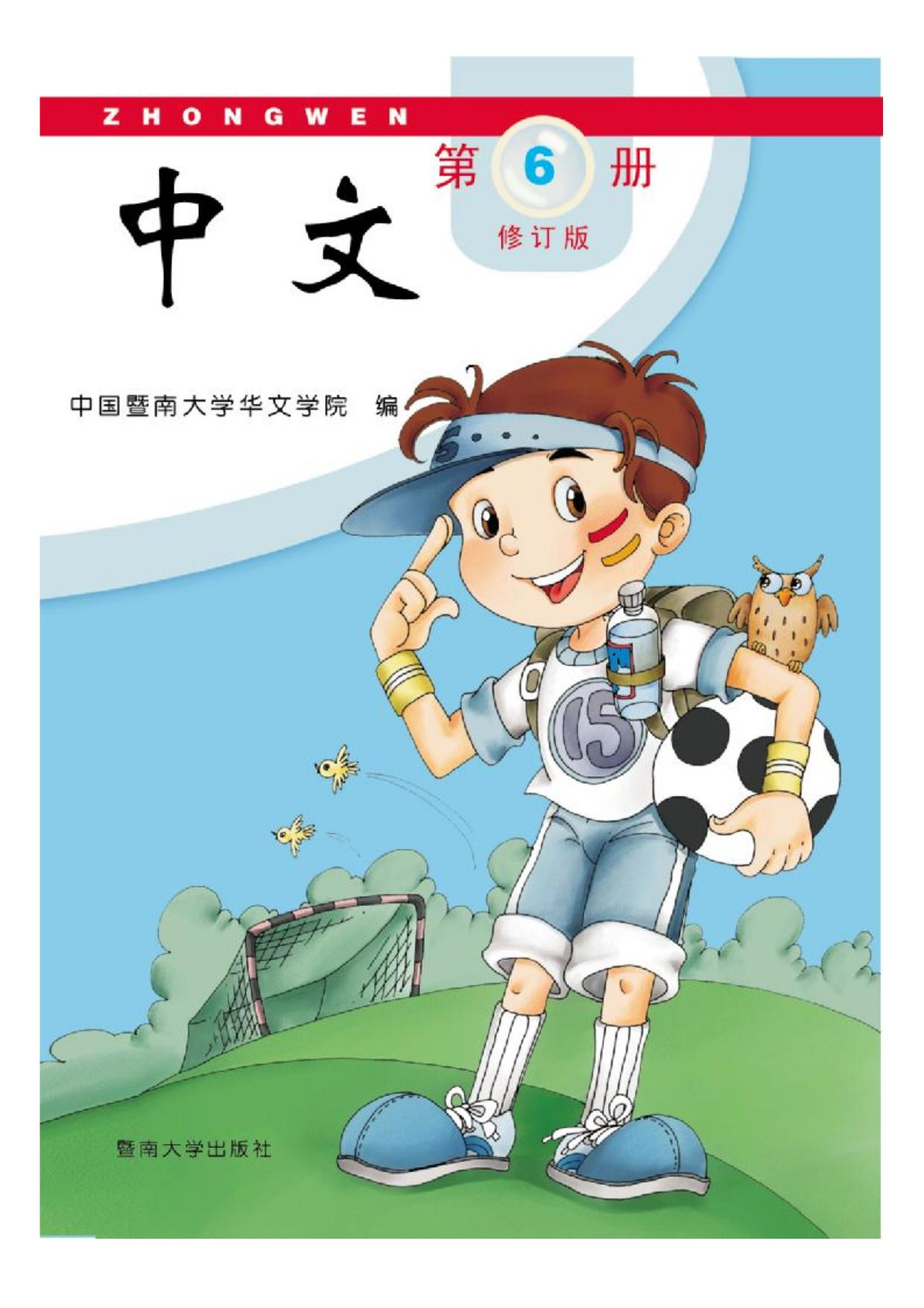 front cover of the textbook ZhongWen Revised Version Level 6