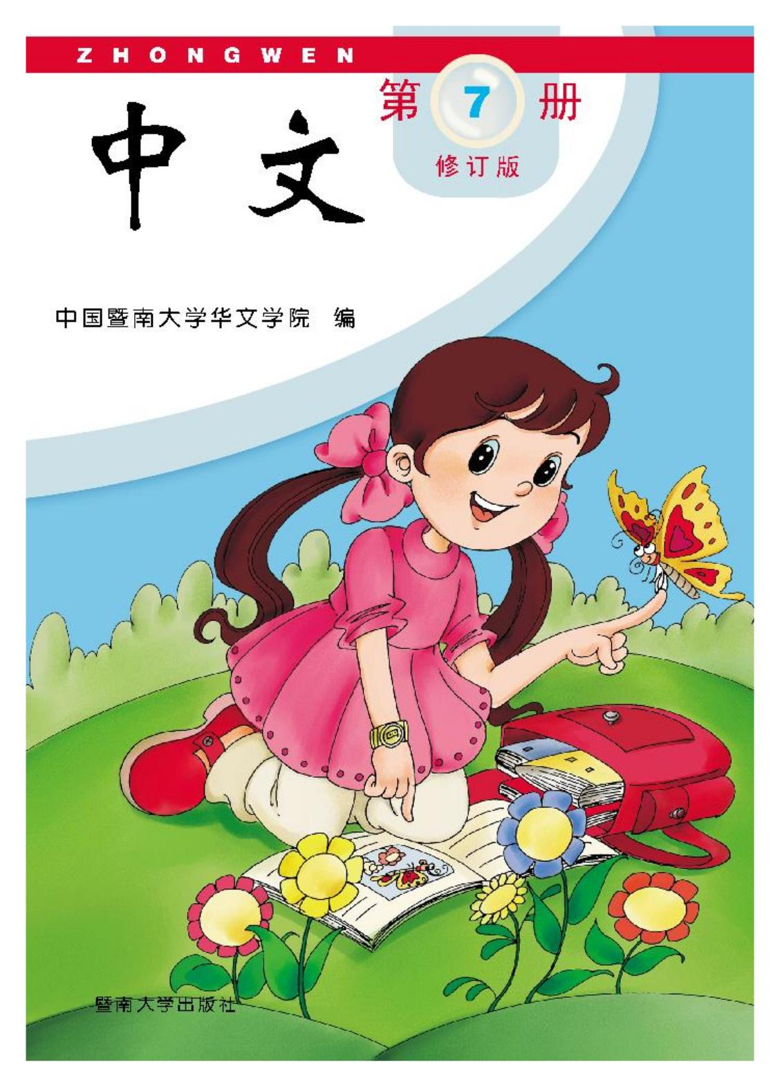 front cover of the textbook ZhongWen Revised Version Level 7