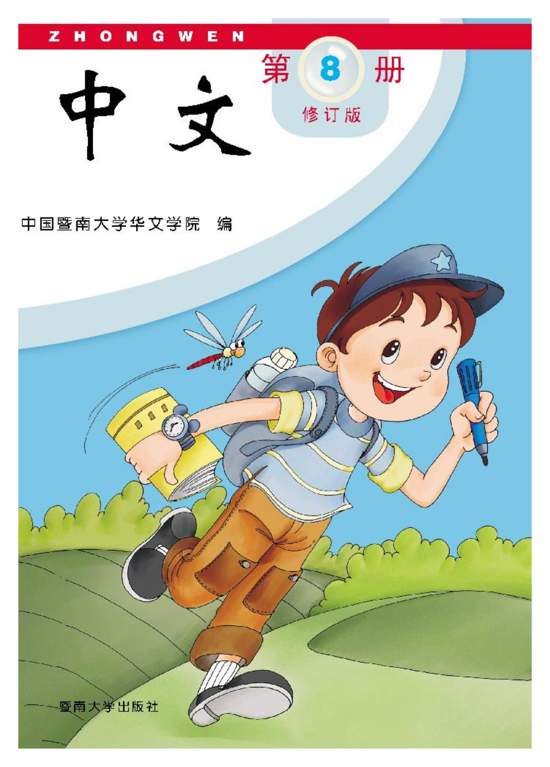 front cover of the textbook ZhongWen Revised Version Level 8