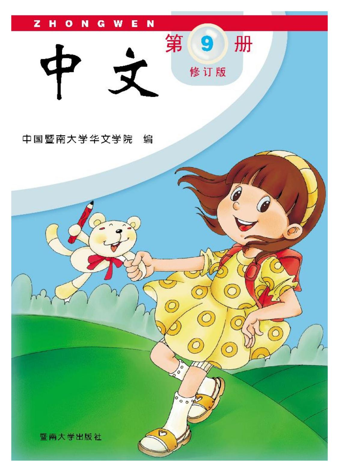 front cover of the textbook ZhongWen Revised Version Level 9
